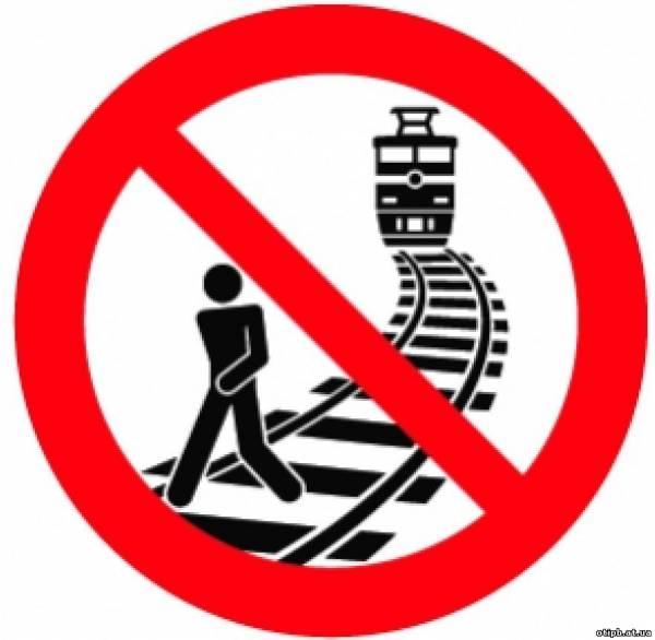 Картинки по запросу безопасность на железной дороге